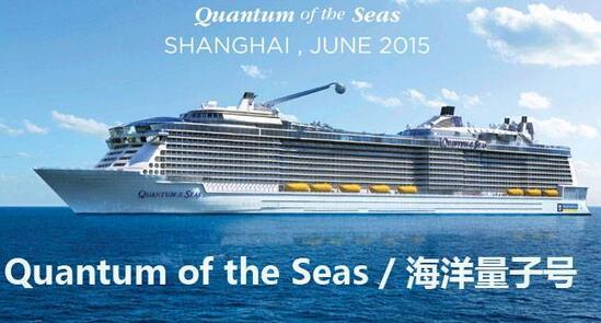 【海洋量子号】4月5日上海-鹿儿岛-上海4晚5日游